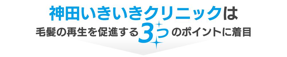 神田いきいきクリニックは毛髪の再生を促進する3つのポイントに着目