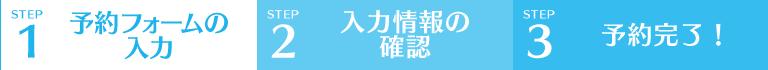 【STEP1 予約フォームの入力】 (STEP2 入力情報の確認) (STEP3 予約完了!)