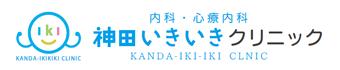 内科・心療内科 神田いきいきクリニック